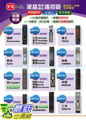 [106玉山最低比價網] PX大通 SONY新力液晶電視電漿電視CRT電視遙控器 MR3000 創新切換設定 設定簡單