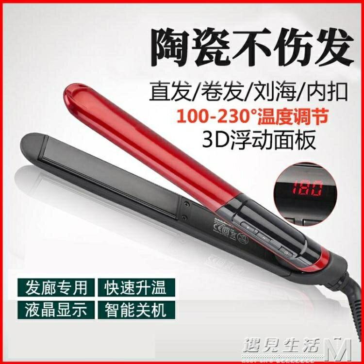 理髮店專用夾板直捲兩用電夾板短髮內扣捲髮器韓國甲板劉海小熨板