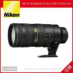 可傑  NIKON AF-S 70-200mm F2.8 G VR II F2.8 G N 小黑六 總代理 公司貨