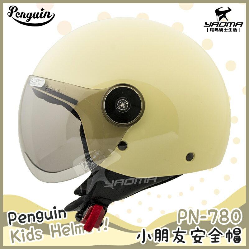 PENGUIN PN-780 黃色 兒童安全帽 童帽 小朋友安全帽 OTO 兩頰可拆 PN780 海鳥牌 耀瑪騎士部品