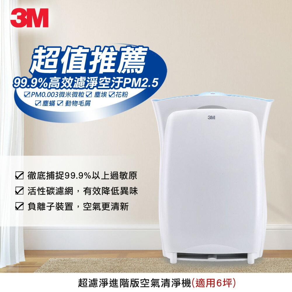 【3M】淨呼吸超濾淨型空氣清淨機 (進階版-適用6坪) CHIMSPD-01UCRC-1