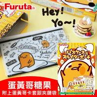 蛋黃哥週邊商品推薦日本 Furuta 古田 蛋黃哥糖果 (附夾鏈袋or卡套) 3.5g 蛋黃哥 糖果 食玩【N102181】