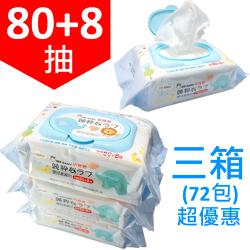 三箱優惠MB BABY萌寶寶 嬰兒柔濕巾 超厚80+8抽(72包入)