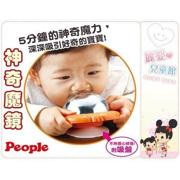 麗嬰兒童玩具館~日本People專櫃安全玩具-神奇魔鏡(附吸盤)-公司貨 2