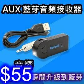 BT-118 藍芽音頻接收器 3.5mm AUX音源輸出 藍芽音頻適配器