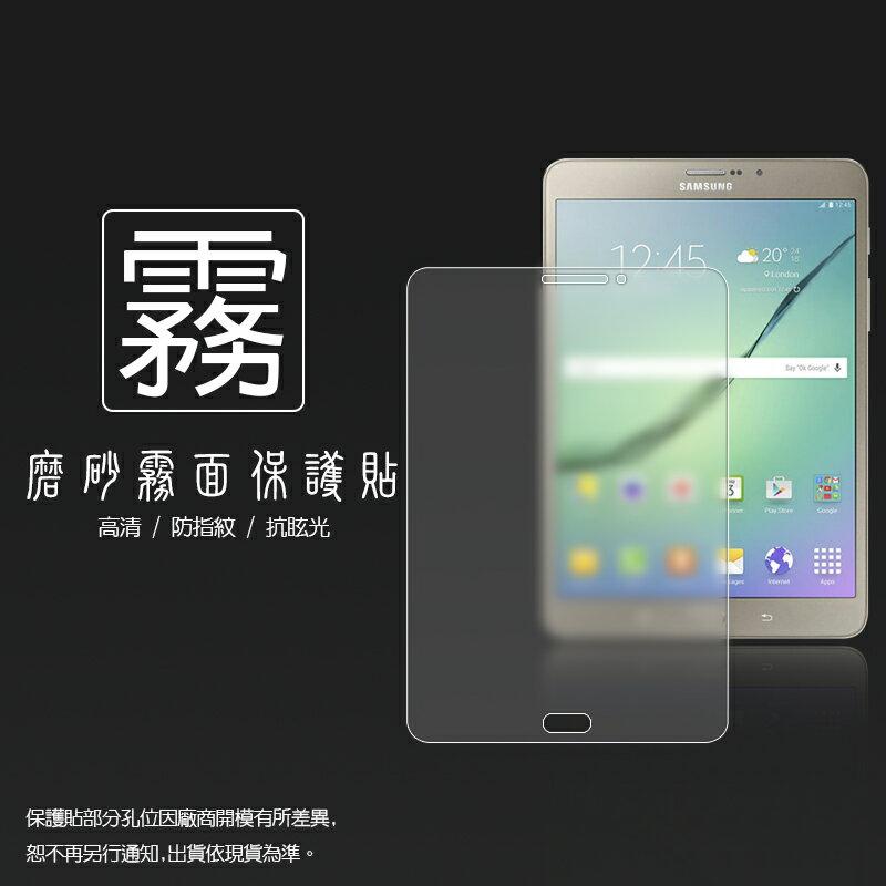 霧面螢幕保護貼 SAMSUNG Galaxy Tab S2 8吋 T715  LTE 版