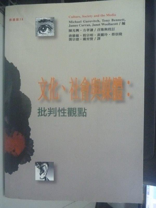 【書寶二手書T2/大學藝術傳播_IEU】文化、社會與媒體_原價580_Michael Gurevitch