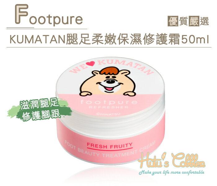 糊塗鞋匠 優質鞋材 J45 Footpure KUMATAN腿足柔嫩保濕修護霜 50ml-