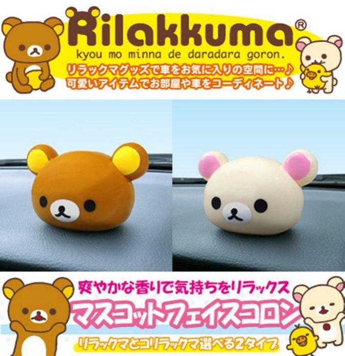 權世界@汽車用品 日本 Rilakkuma 懶懶熊拉拉熊 頭型 固體香水消臭芳香劑 RK-47-兩種選擇
