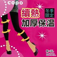 保暖推薦刷毛褲推薦到COPO 冬季限定 360 天鵝絨 刷毛褲 褲襪就在衣襪酷 EWAKU推薦保暖推薦刷毛褲