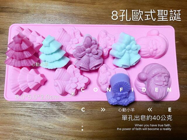 心動小羊^^聖誕節8孔歐式聖誕8連模矽膠皂模 皂模具6孔6連蛋糕、麵包、慕思、果凍、調理食