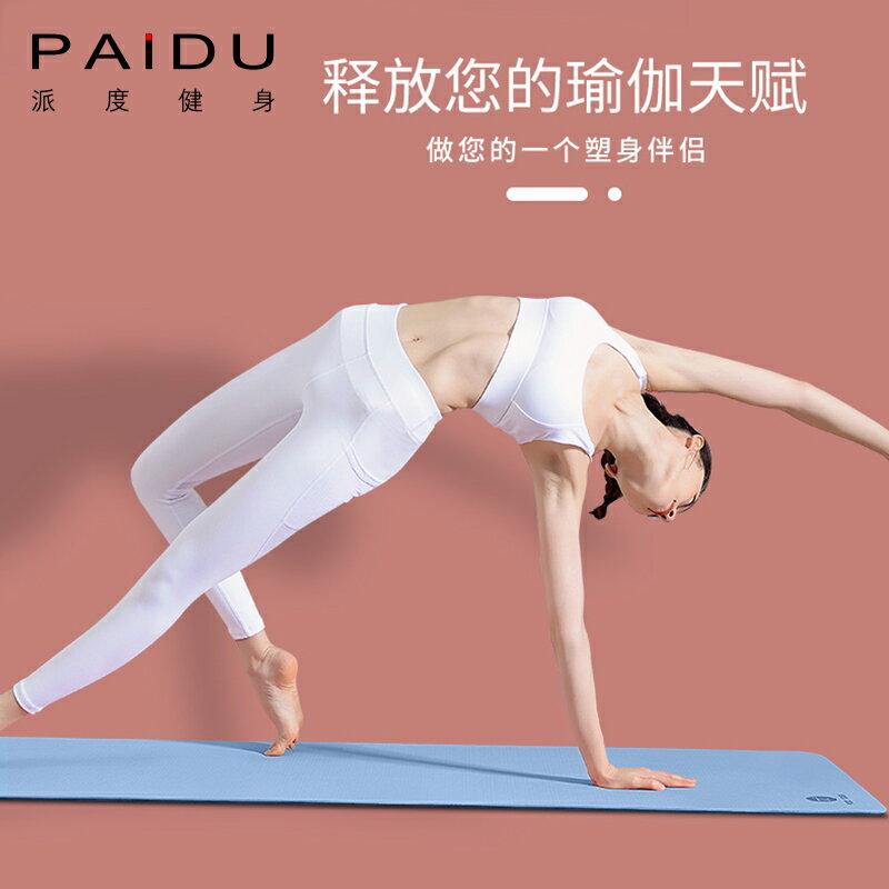 派度tpe瑜伽墊女初學者防滑加厚加寬加長男健身瑜珈墊子地墊家用