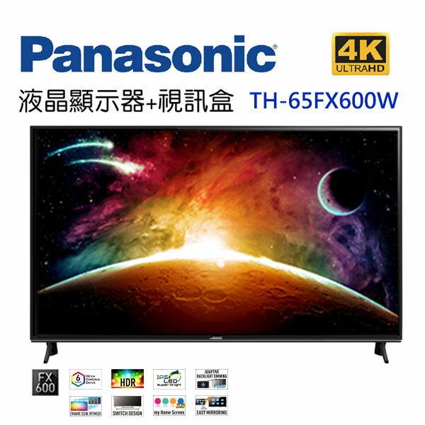 Panasonic國際牌65吋4K智慧網路液晶電視液晶顯示器+視訊盒TH-65FX600W【含基本安裝】