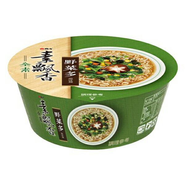 維力素飄香野菜多風味麵(碗裝)85g(12入)/箱【康鄰超市】【康鄰超市】