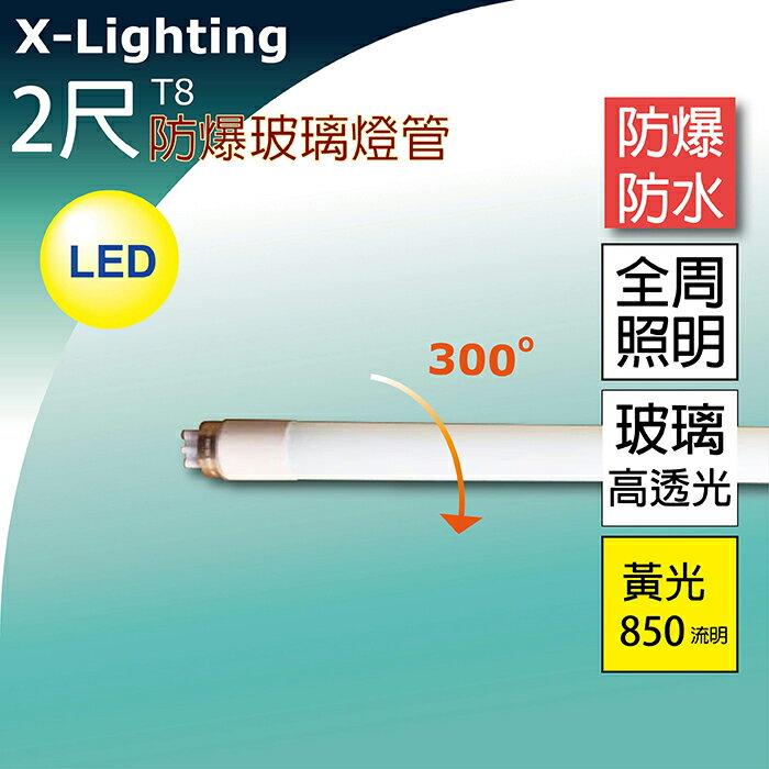 LED T8 2尺 (黃)防水防爆 玻璃燈管 9W EXPC X-LIGHTING