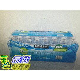 [COSCO代購 如果沒搶到鄭重道歉] Kirkland Signature 科克蘭 飲用水 236毫升 X 80瓶 W1070032