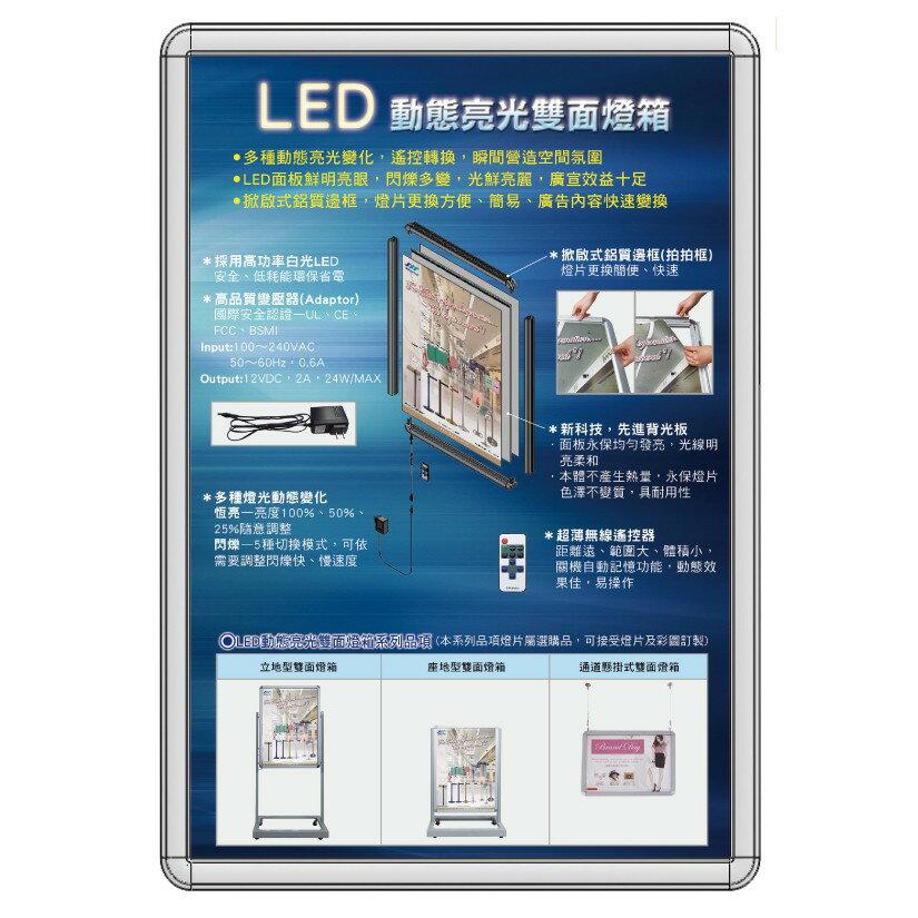 座地型LED動態亮光燈箱 LB-110 標示牌 看板 海報立牌 布告欄 指示牌 招牌燈箱