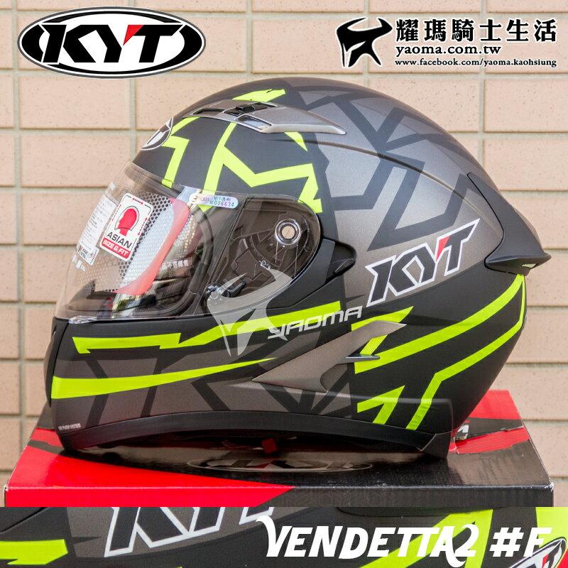 送手套|KYT安全帽|VENDETTA 2 泛維達 #F 消光黃 內鏡 全罩帽 耀瑪騎士機車部品