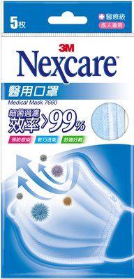 【3M】官方現貨 Nexcare 效期2020/08 抗菌醫用口罩 7660 藍色 成人 5枚/包
