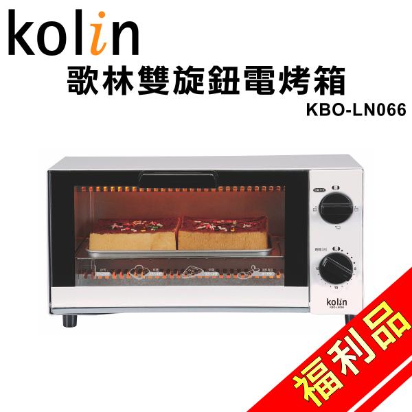 (福利品)【歌林】雙旋鈕電烤箱KBO-LN066 保固免運-隆美家電