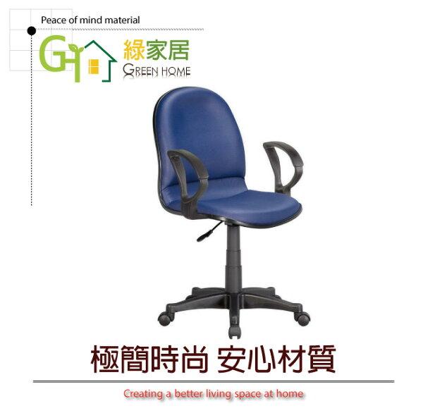 【綠家居】泰可時尚皮革辦公椅(可後仰+氣壓升降+2款可選)