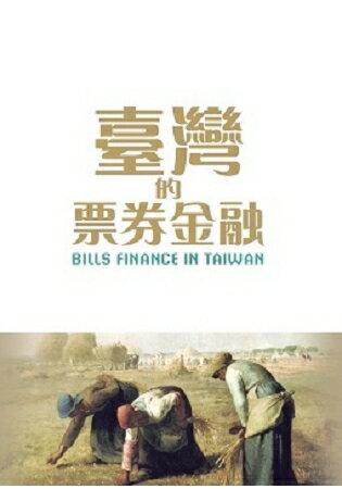 臺灣的票券金融