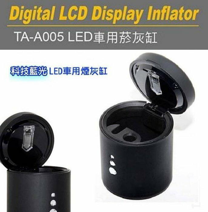 權世界~汽車用品 科技LED藍光 電池式 水鑽 車用菸灰缸 煙灰缸 黑色 TA~A005
