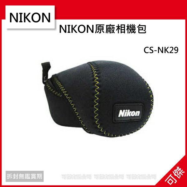 可傑 Nikon 原廠相機包 CS-NK29  專用相機包  P500 P90 FZ100 HS20 GF1 GH2 EPL2 G1  可用