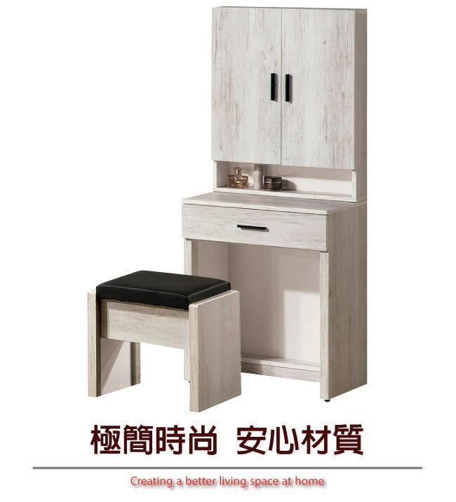 【綠家居】羅瑞亞 時尚2尺木紋立鏡式化妝台組合(含化妝椅)