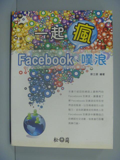【書寶二手書T1/電腦_YBB】一起瘋 Facebook、噗浪_蔡士源