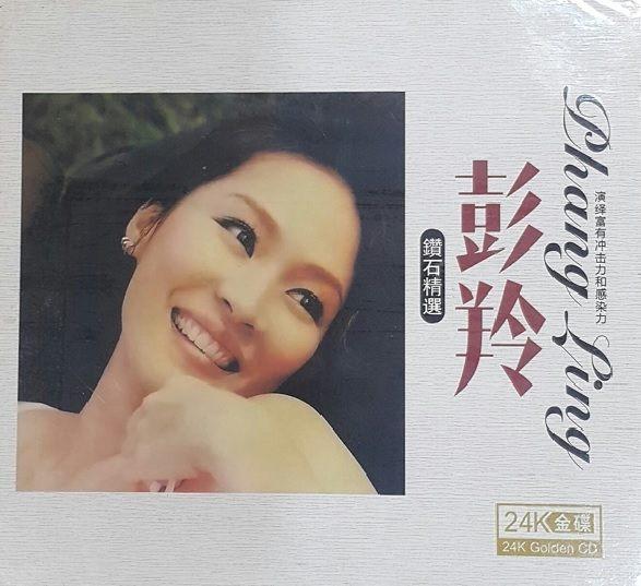 【停看聽音響唱片】【CD】彭羚:鑽石精選(2片裝金碟裝)