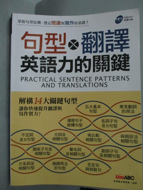 ~書寶 書T2/語言學習_WGE~句型   翻譯:英語力的關鍵_LiveABC編輯群_無光