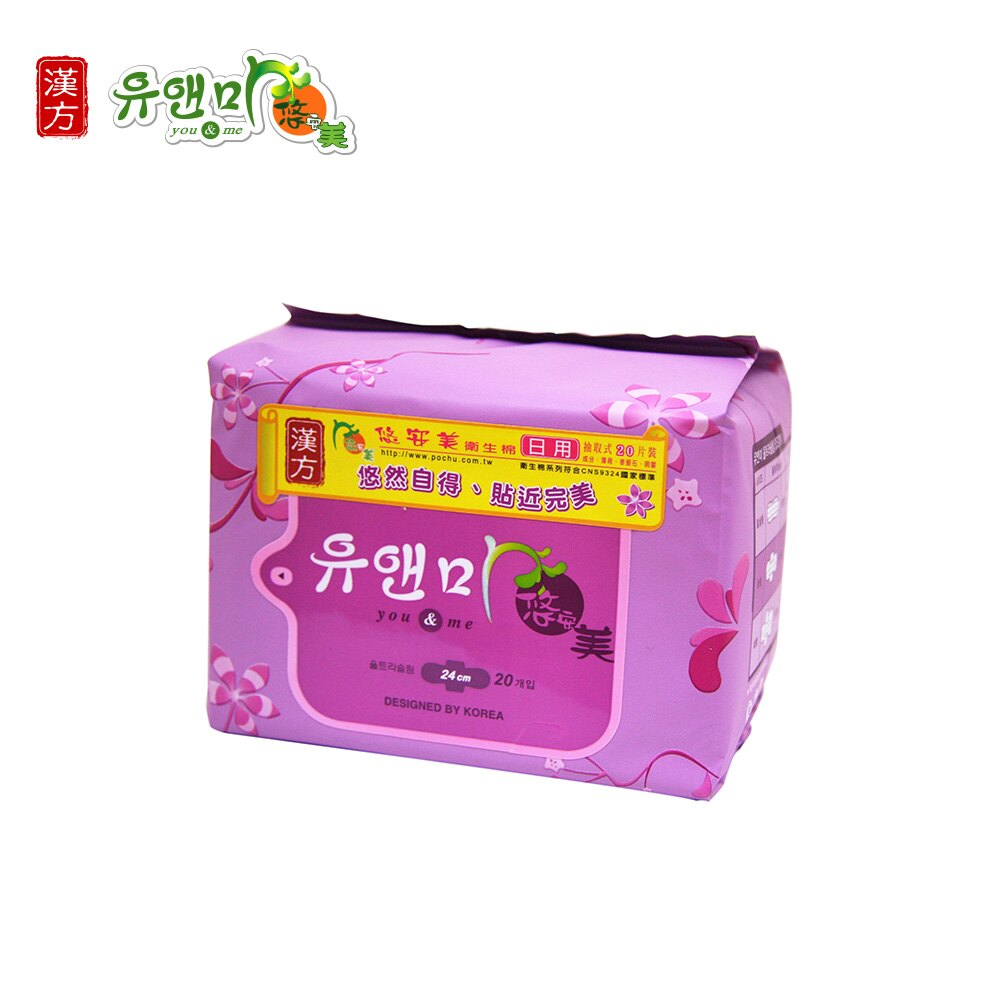 【韓國悠安美】漢方衛生棉日用20片裝