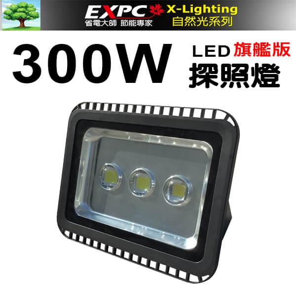 300W 旗艦版 黃光 LED 聚光型 遠程 探照燈 投射燈 投光燈 洗牆燈 EXPC X-LIGHTING