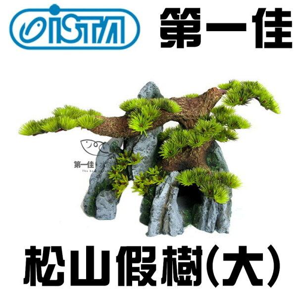 [第一佳水族寵物]台灣ISTA伊士達(代理)造景裝飾飾品系列-松山假樹(大)E-D1-TB114免運