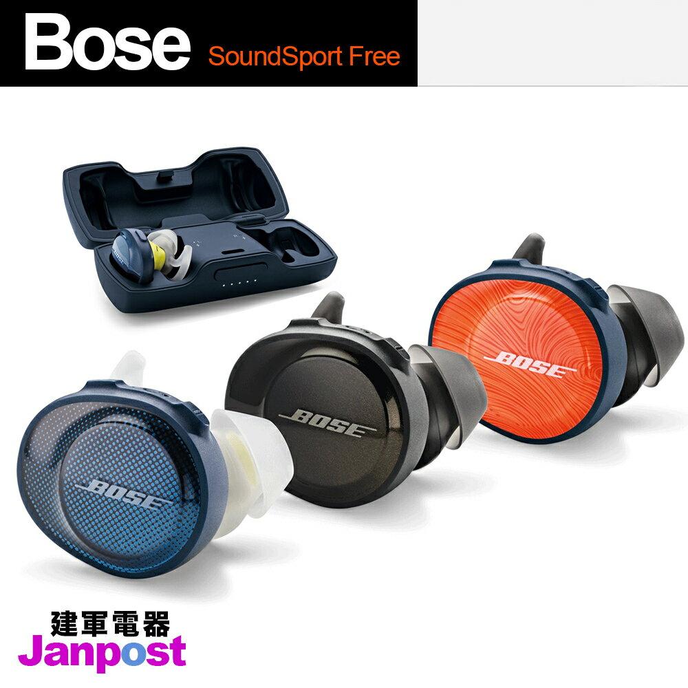 [全店97折][建軍電器] 現貨 盒裝正品 bose soundsport free 無線 藍牙耳機 防水 運動耳機