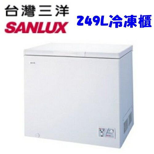 ~特促可 ~SANLUX 三洋~SCF~249T~249公升環保冷凍櫃