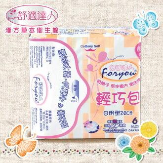 舒適達人 草本負離子衛生棉 日用型 (24cmx6片)/包