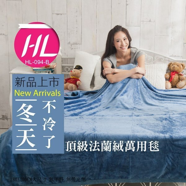 Loxin 高質感法蘭絨萬用毯【SH0297】200x180公分 超大尺寸 懶人毯 毛毯 冬被 毯子