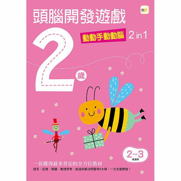 東雨2歲頭腦開發遊戲:動動手動動腦2in1