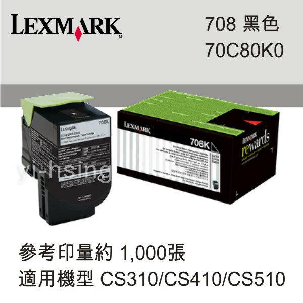 Lexmark 原廠黑色碳粉匣 70C80K0 708K 適用 CS310n/CS310dn/CS410dn/CS510de