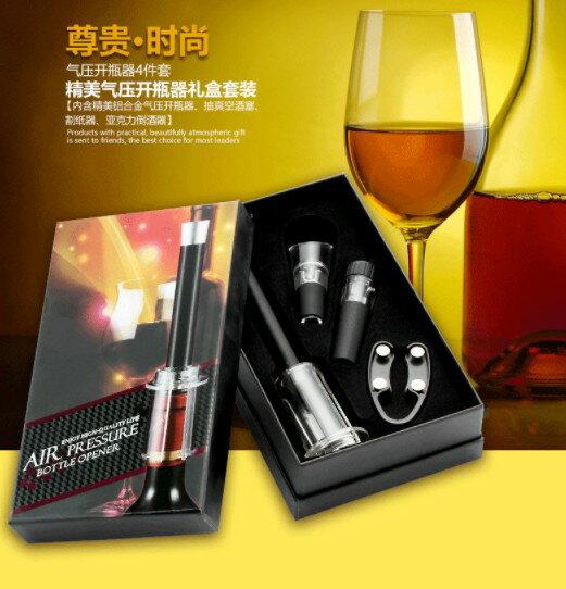 【H00833】VINO POP 同款 鋁合金管 氣壓式紅酒開瓶器禮品四件套裝