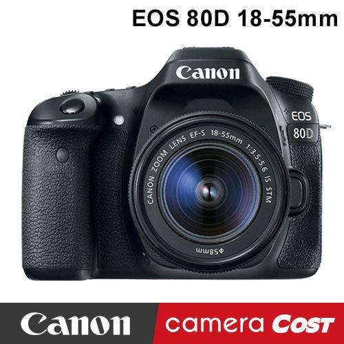 CANON EOS 80D 18-55mm stm 18-55 彩虹公司貨 贈Lexar 64G+快門線+副電+遙控器+保護鏡+大吹球+拭鏡筆+拭鏡布 - 限時優惠好康折扣