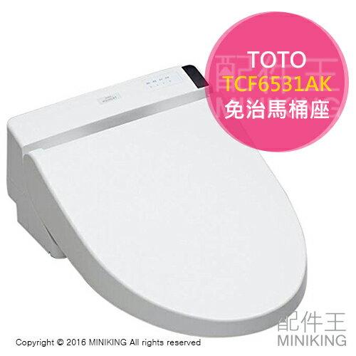 <br/><br/>  【配件王】日本代購 TOTO S2A TCF6531AK 免治馬桶座 免治馬桶 洗淨便座 馬桶座 沖洗座<br/><br/>