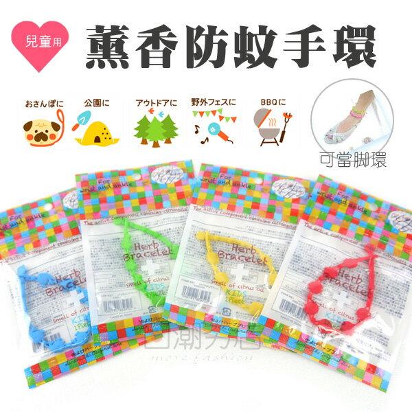 [日潮夯店] 日本正版進口 造型 薰香 防蚊 驅蚊 手環 腳環 可調長度 兒童用 四色
