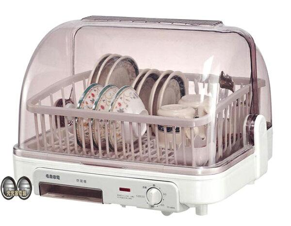 元元家電館:名象烘碗機(溫風循環式)TT-886