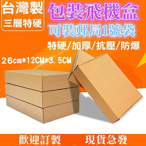 現貨台灣製郵局1號袋可裝飛機盒紙盒10入26*12*3.5CM紙箱包裝包材包裝盒禮品紙盒牛皮紙盒