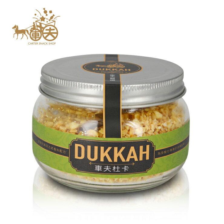 DUKKAH車夫杜卡(埃及風味 )130g