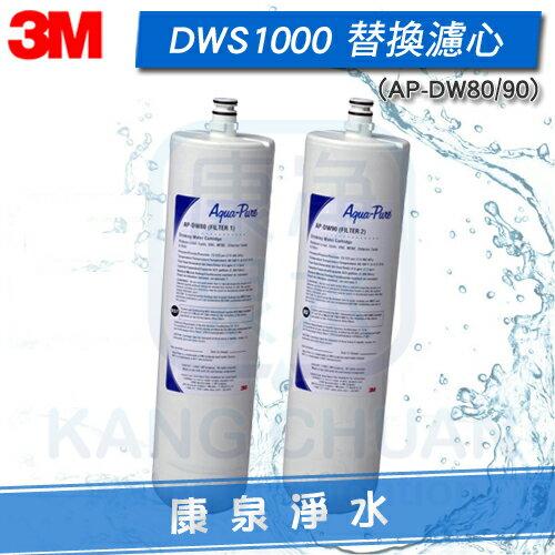 康泉淨水:◤宅配免運費◢3MDWS1000DWS-1000S005廚下型淨水系統替換濾心(AP-DW80DW90)