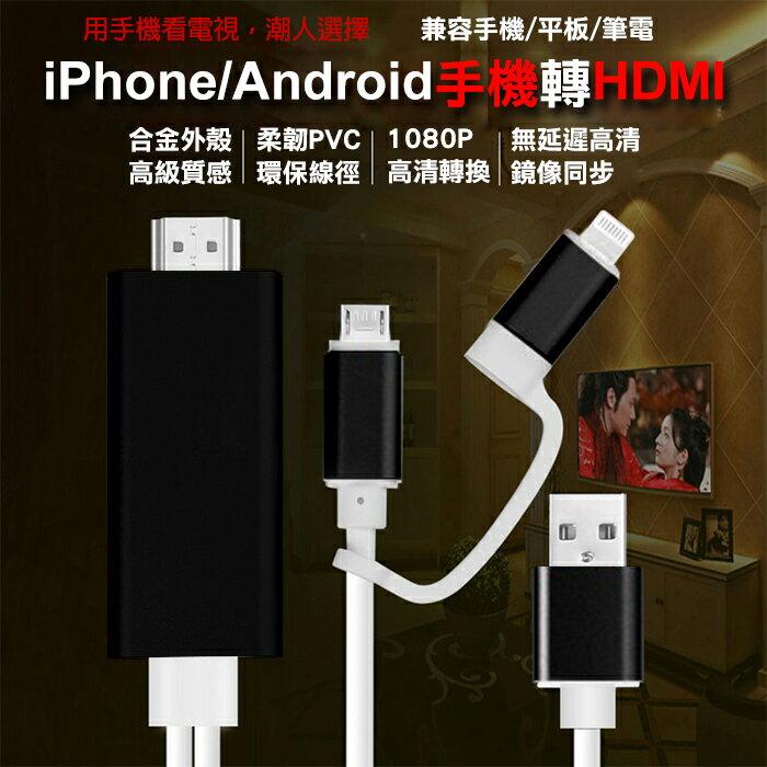 <br/><br/>  Apple 蘋果+Android 安卓 2in1 轉HDMI高品質數位影音轉接線(隨插即用/1.8米)/高清/影音/視頻線/轉接/傳輸線<br/><br/>